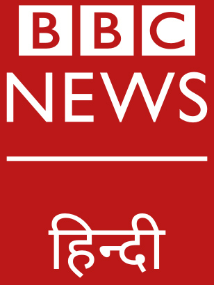 BBC News Hindi
